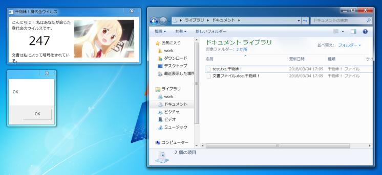 Screenshot1 infected desktop